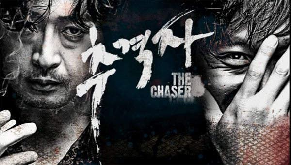 The Chaser : เงียบอำมหิต